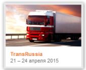 Логистическая выставка ТРАНСРОССИЯ 2015
