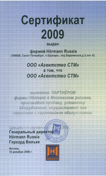 Официальный дилер Hormann 2009