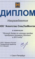 Диплом Hormann 2013