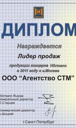 Диплом Hormann 2011 (2)