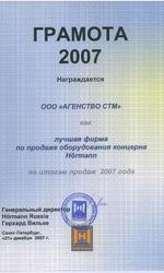 Грамота Hormann 2007