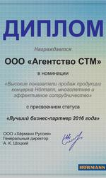 Диплом Hormann 2016