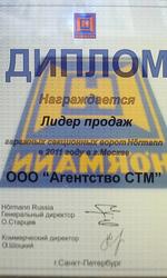 Диплом Hormann (2)