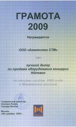 Грамота Hormann 2009