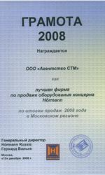 Грамота Hormann 2008 (2)