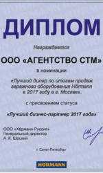 Диплом Hormann 2017