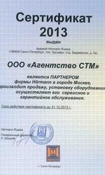 Официальный дилер Hormann 2013