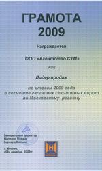 Грамота Hormann 2009 (2)