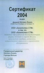 Официальный дилер Hormann 2004