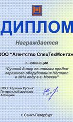 Диплом Hormann 2012