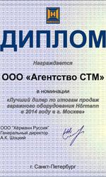 Диплом Hormann 2014 (3)