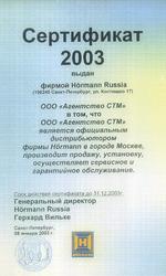 Официальный дилер Hormann 2003