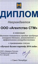 Диплом Hormann 2014