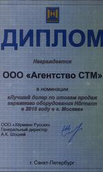 Диплом Hormann 2015