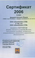 Официальный дилер Hormann 2006