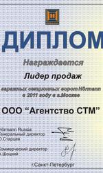 Диплом Hormann 2011