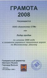 Грамота Hormann 2008