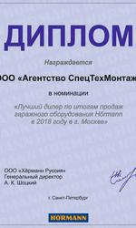 Диплом Hormann 2018 (2)