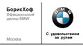 БорисХоф BMW