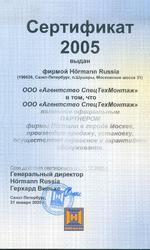 Официальный дилер Hormann 2005