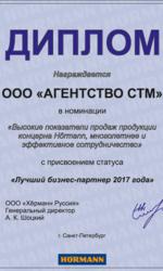 Диплом Hormann 2017 (3)