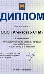 Диплом Hormann 2014 (2)