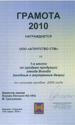 Грамота Hormann 2010 (2)