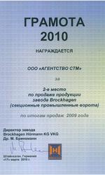 Грамота Hormann 2010 (3)