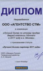 Диплом Hormann 2017 (2)