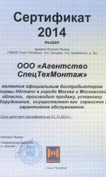Официальный дилер Hormann 2014