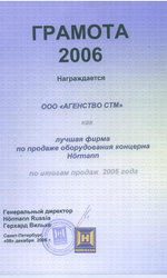 Грамота Hormann 2006