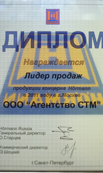 Диплом Hormann