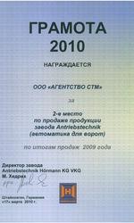 Грамота Hormann 2010