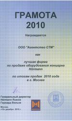 Грамота Hormann 2010 (4)