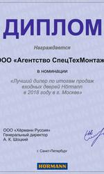 Диплом Hormann 2018 (3)
