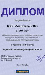 Лучший бизнес-партнер 2019 года