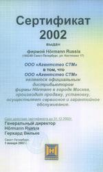Официальный дилер Hormann 2002