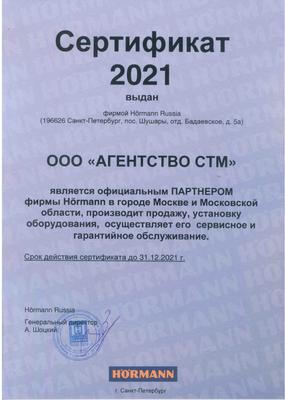 Официальный дилер HORMANN 2021